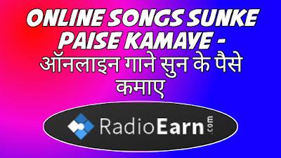 Online Songs Sunke Paise Kamaye - ऑनलाइन गाने सुन के पैसे कमाए