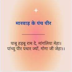 राजस्थान में लोक देवता