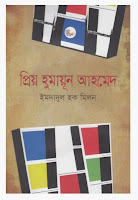 Priyo Humayun Ahmed by Imdadul Haque Milon