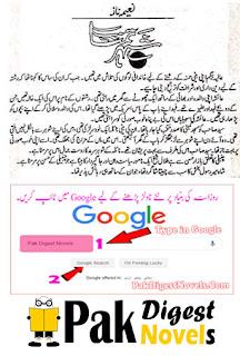 Shehr-E-Tamana Episode 12 By Naeema Naz Urdu Novel Free Download Pdf