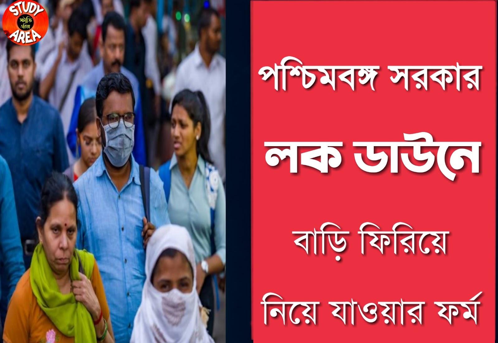 Corona virus Updates Banglar dabi Ghore ferar from
