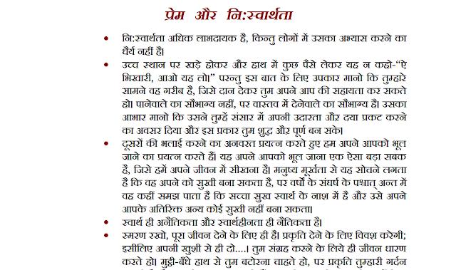 Shaktidayi Vichar Hindi PDF