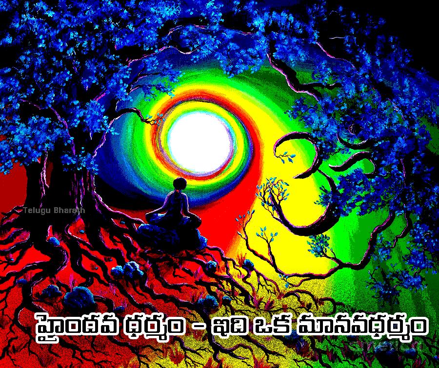 మతము కాదు మన హైందవ ధర్మం - ఇది ఒక మానవధర్మం - Sanatana Dharma is The Way of Life