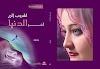 التّحول والتّعرّف وجماليات التلقّي  قراءة في نصوص سناء الشعلان القصصية