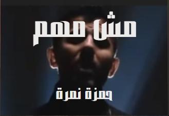كلمات اغنية مش مهم حمزة نمرة