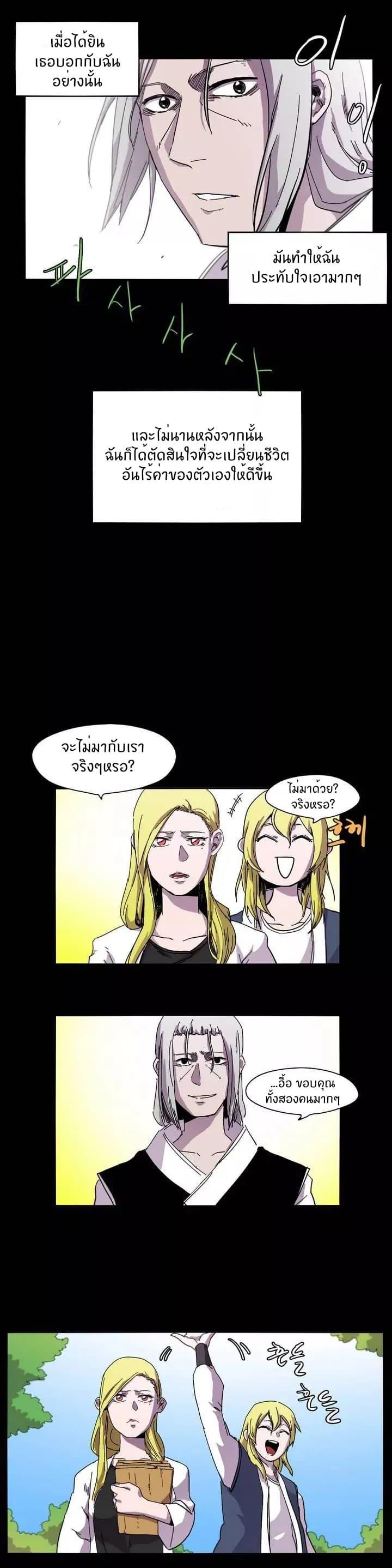 Epic of Gilgamesh - หน้า 12