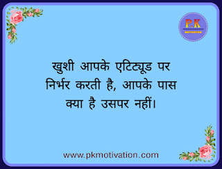 Life quotes in hindi.
