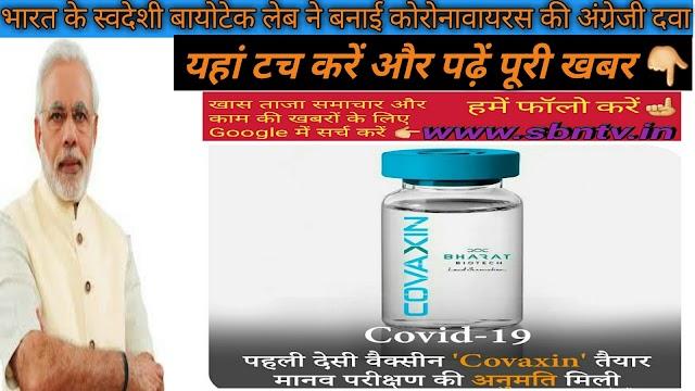 भारत में बनी Corona virus की अंग्रेजी दवा। Bharat boitech lab made corona virus vacancine