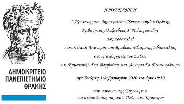 Το Βραβείο Εξαίρετης Διδασκαλίας του ΔΠΘ στους Καθηγητές Εμμανουήλ Βαρβούνη και Αστέριο Παντοκράτορα