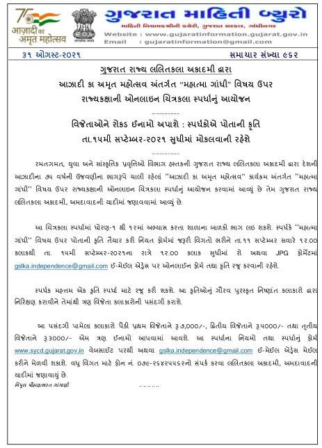 """Gujarat State Fine Arts Academy organizes state level online painting competition on the theme """"Mahatma Gandhi"""" under Azadi Ka Amrut Mahotsav"""