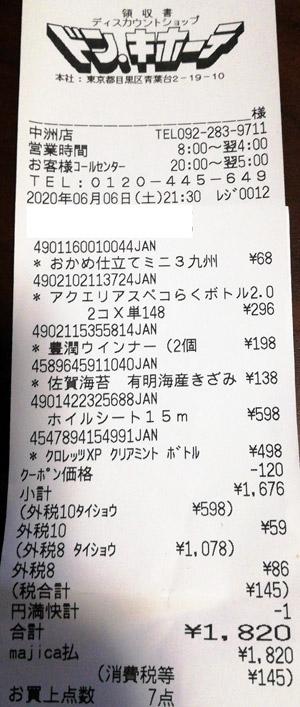 ドン・キホーテ 中洲店 2020/6/6 のレシート