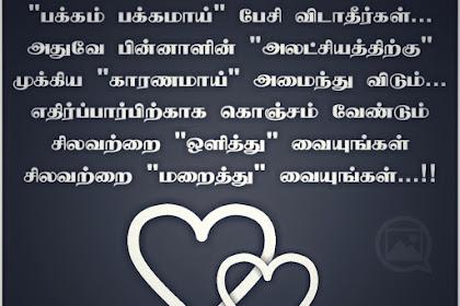 பிடிக்கிறது என்பதற்காக... Tamil Quote For New Couples...