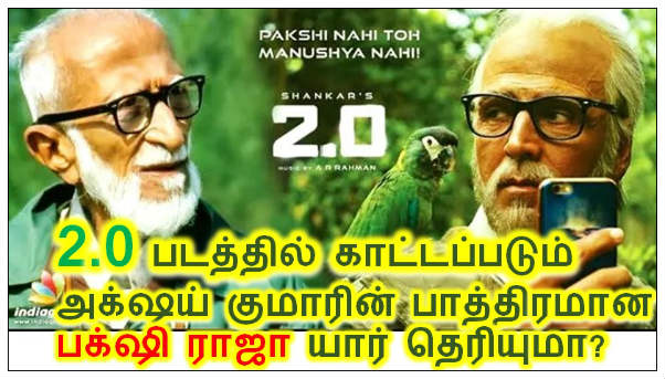 பக்‌ஷி ராஜா யார் தெரியுமா? - 2.0 movie akshai kumar nadittha bakshi raja character in real life, Details about 2.0 salim ali, save birds