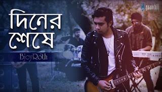 Diner Sheshe Lyrics by Bjoy roth