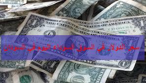 سعر الدولار في السوق السوداء اليوم في السودان