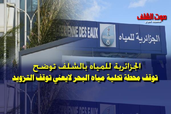 """الجزائرية للمياه بالشلف توضح : """"توقف محطة تحلية مياه البحر لايعني توقف التزويد"""""""