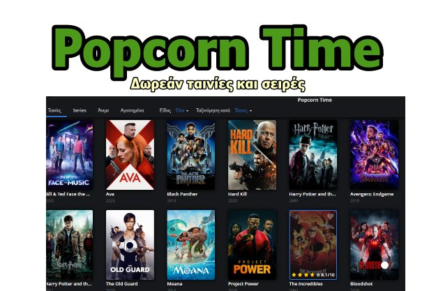 Popcorn Time - Δείτε δωρεάν ταινίες και σειρές