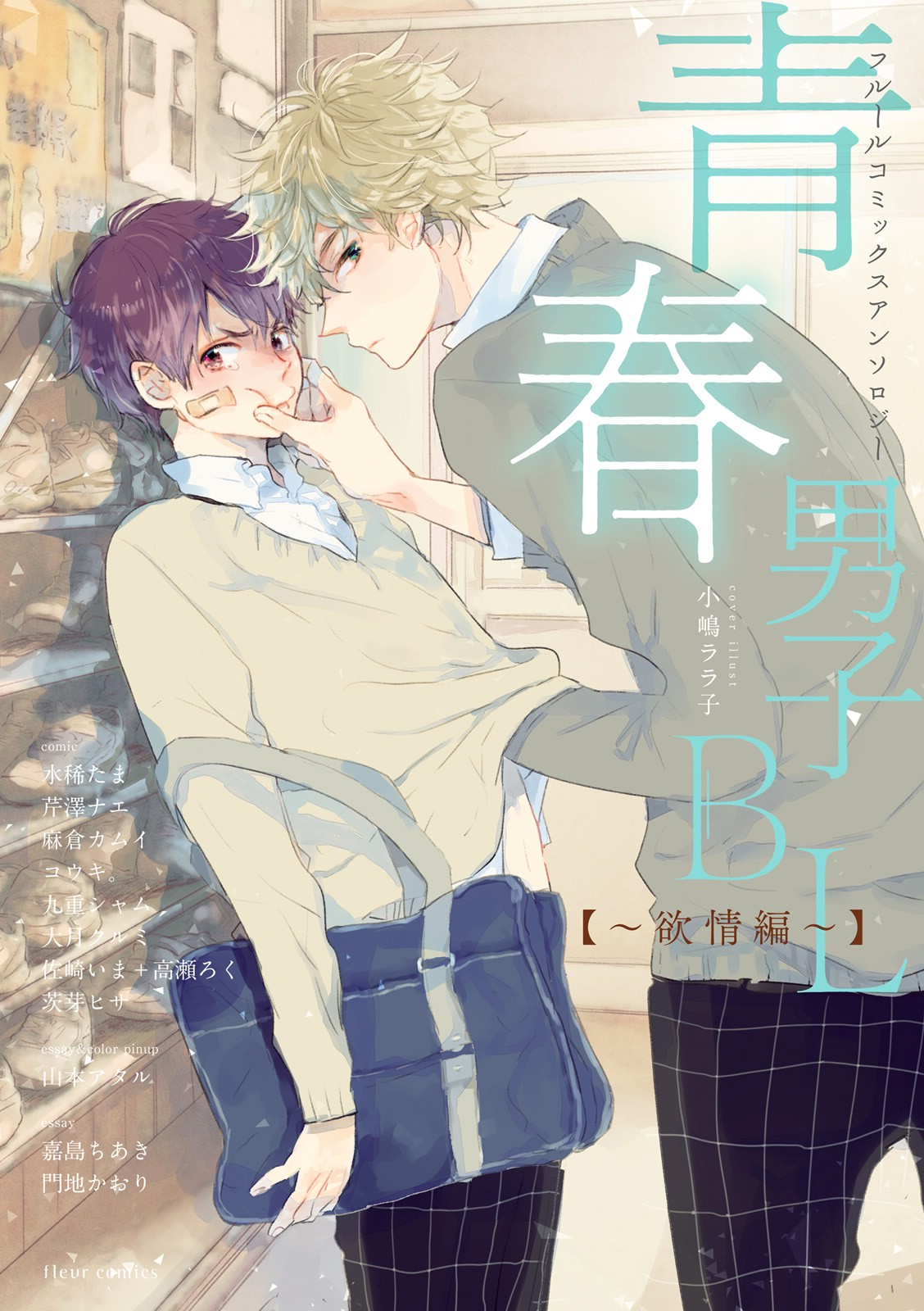 Seishun Danshi BL (Anthology)