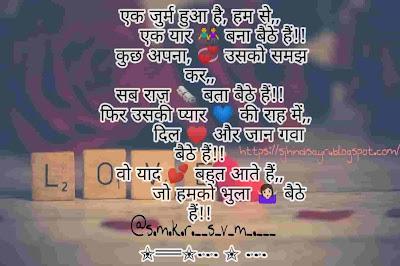 Sad love shayari image in Hindi
