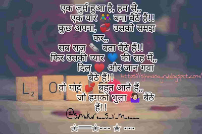 Best love shayari image in Hindi 2021