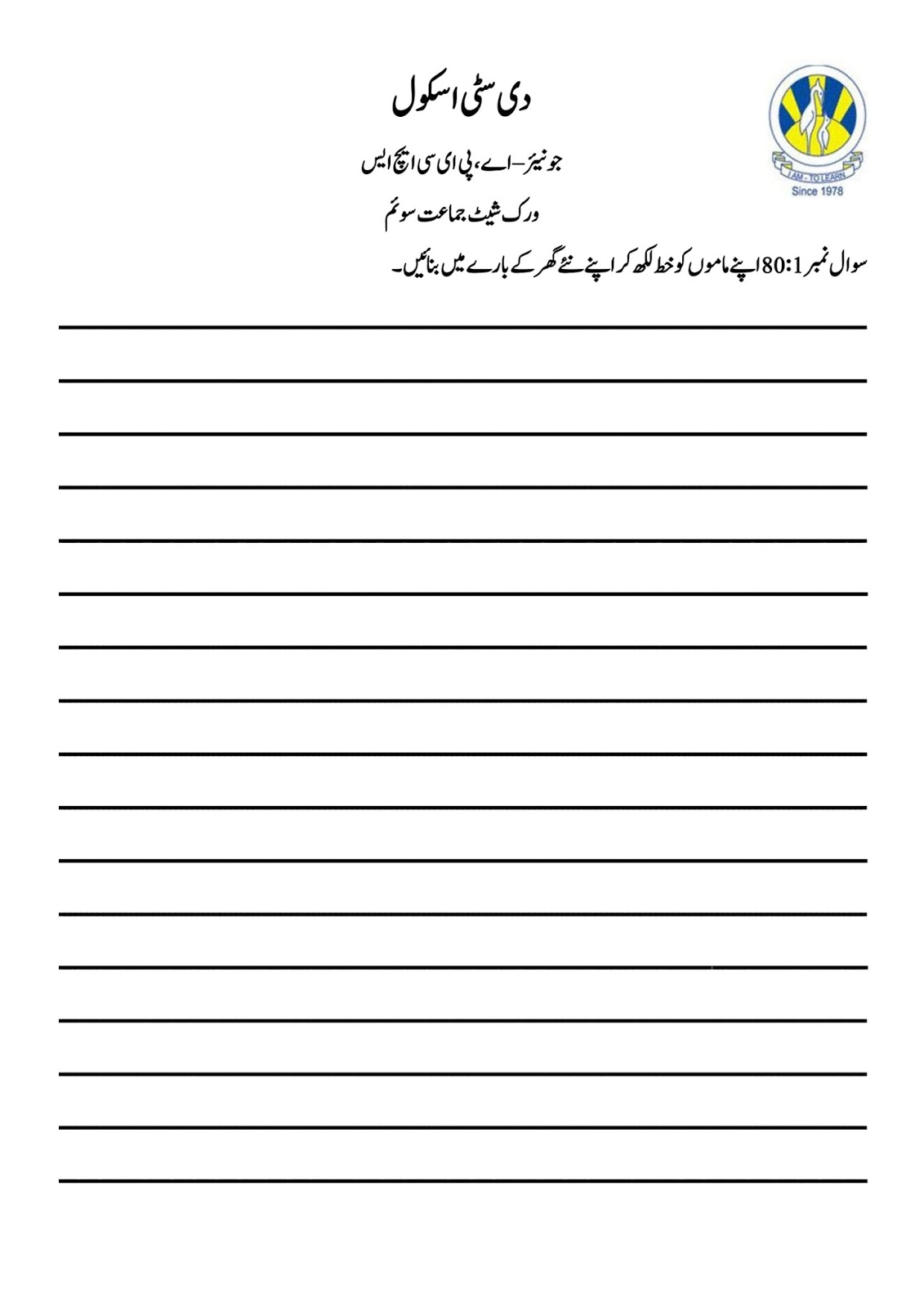 Urdu Letters Worksheets