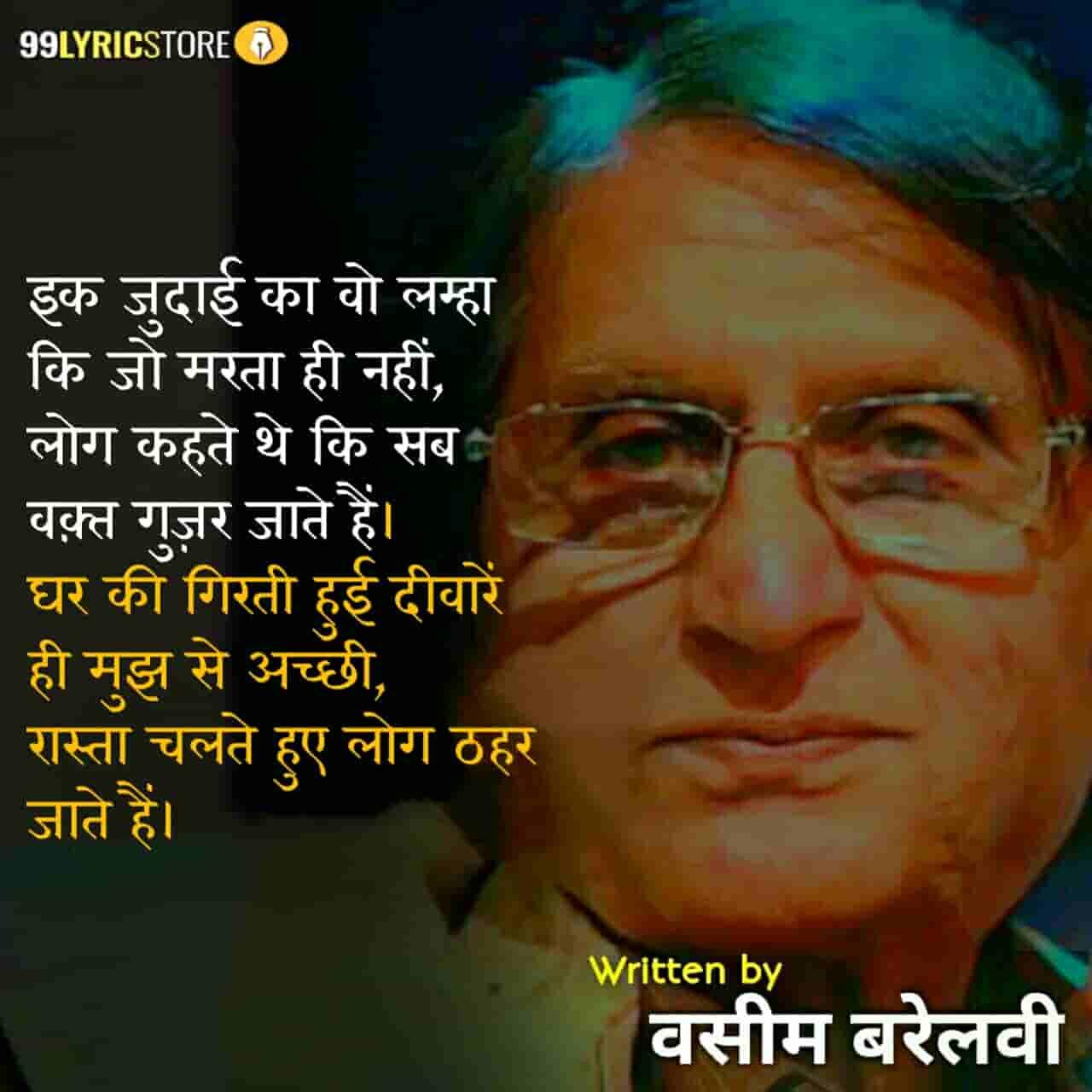 This beautiful ghazal Shaam Tak Subah Ki Nazaron Se has written by Waseem Barelvi.