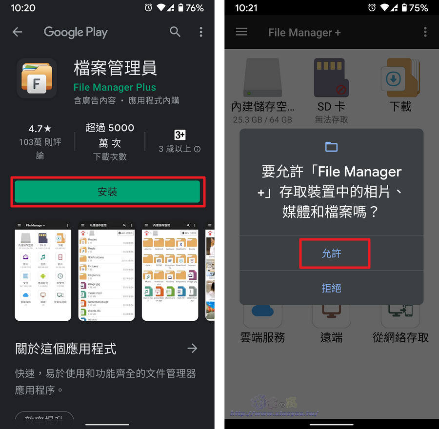 File Manager+ 輕鬆管理Android手機檔案