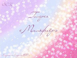 """Галерея марта - цветочный принт """"мильфлёр"""" до 01.04"""