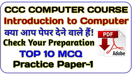 CCC Practice Paper in Hindi | CCC Computer Course in Hindi / English | CCC Exam Preparation