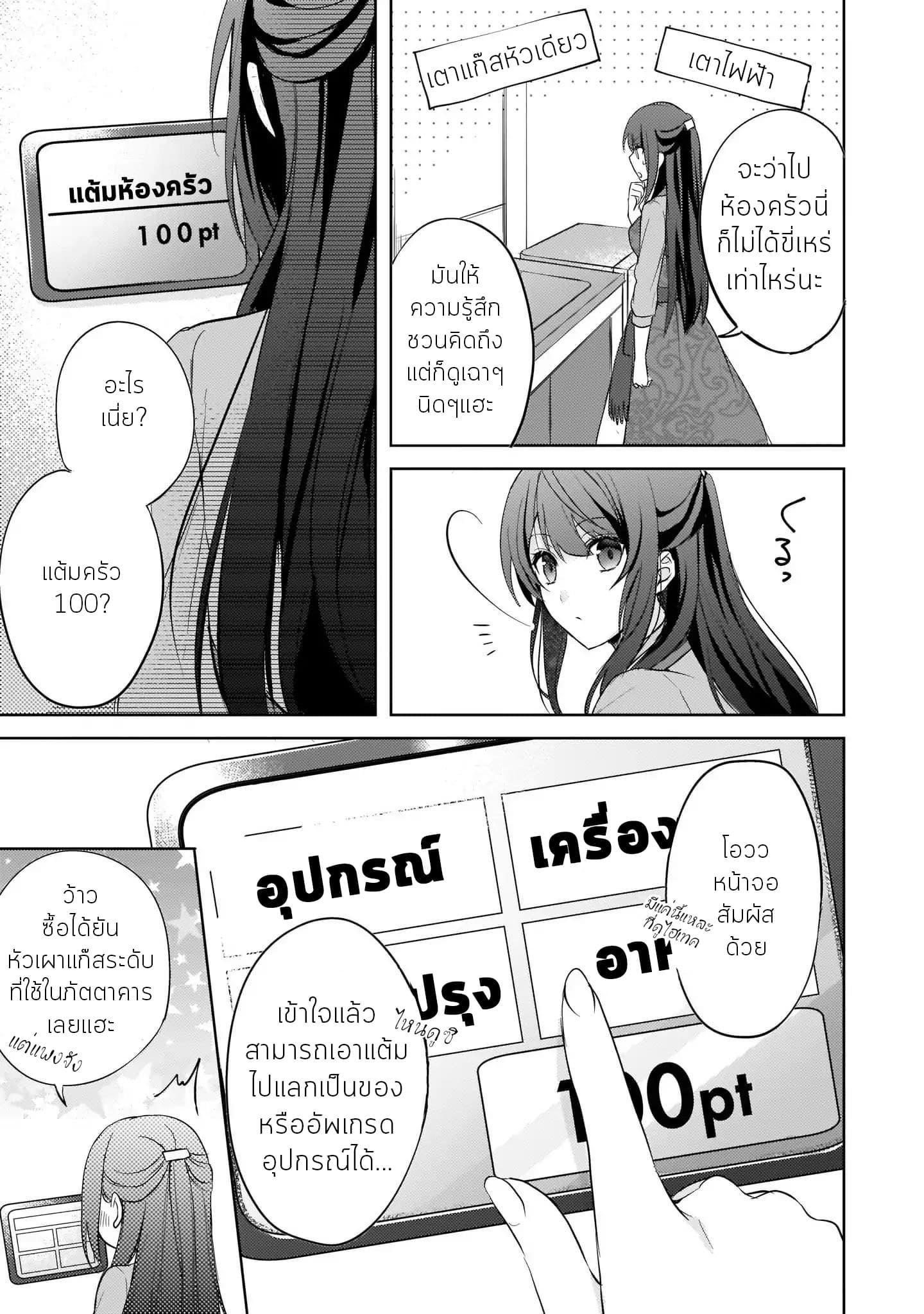 อ่านการ์ตูน Skill Daidokoro Shoukan wa Sugoi! Isekai de Gohan Tsukutte Point Tamemasu ตอนที่ 1 หน้าที่ 12