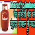 एलपीजी गैस सब्सिडी नए तरिके से कैसे चेक करें ........bharat /hp /indane gas सब्सिडी घर बैठे ही मिनटों में चेक करें