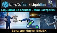 LiquidBot не слился! - Мои настройки бота
