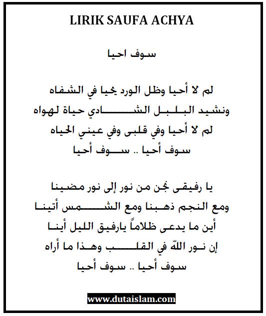 saufa ahya - lagu teks nasida ria arab