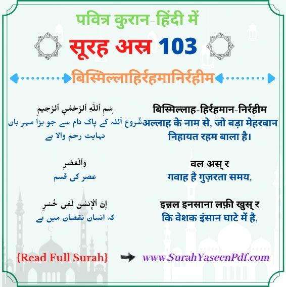 Surah Asr in Hindi