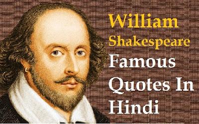 विलियम शेक्सपीयर के 51 सुप्रसिद अनमोल विचार | Top  Famous Quotes Of William Shakespeare