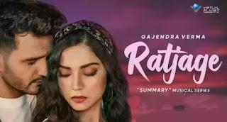 RATJAGE Lyrics - Gajendra Verma | Summary (Album)