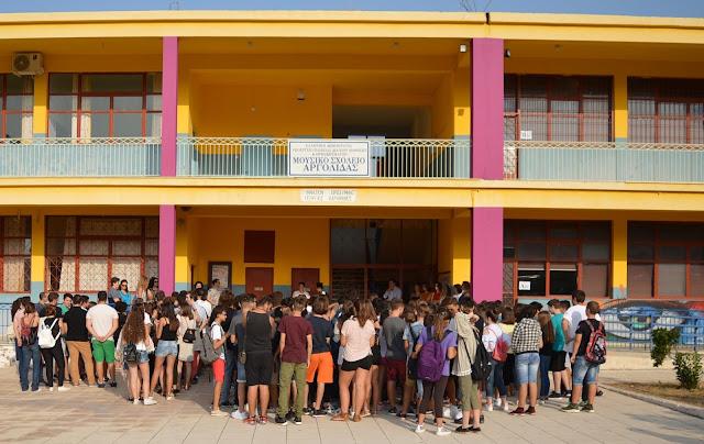 Στο ΠΕΠ Πελοποννήσου η προσθήκη κτηρίου στο Μουσικό Σχολείο Αργολίδας - Εκσυγχρονίζονται τα Κέντρα Υγείας