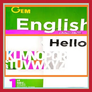 Download the Gem book in English for the first year of secondary school, second term, 2021 pdf