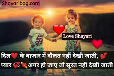 Love Romantic Shayari In Hindi 2021