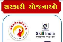 Gujarat and Indian Government Yojnao E-Book Most Useful Upcoming Exam