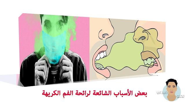 الأسباب الشائعة لرائحة الفم الكريهة