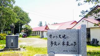 旧東裏小学校