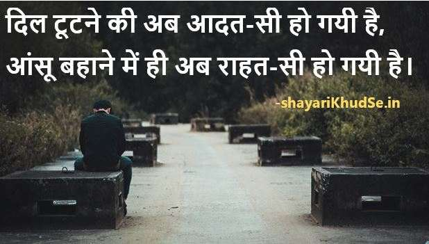 Broken Heart Shayari in Hindi Images, Broken Heart Shayari Images, Broken Heart Images Shayari