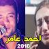 احمد عامر - الاغنية التي بكى كل من سمعها مؤثر جدا - 2018