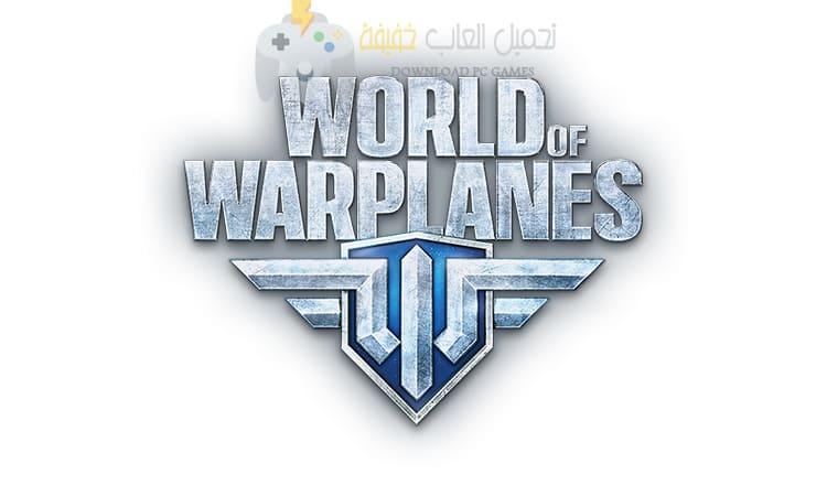 تحميل لعبة World of Warplanes للكمبيوتر برابط مباشر