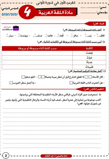 الفرض الأول اللغة العربية المستوى الرابع المنهاج الجديد