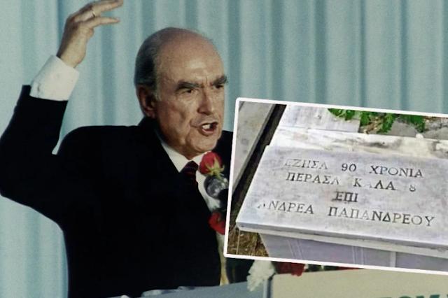 H ιστορία του κομμουνιστή που ζήτησε να μπει επιγραφή στον τάφο του για τον Ανδρέα Παπανδρέου