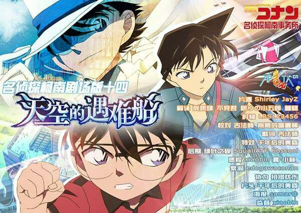 Detective Conan Movie 14: The Lost Ship in the Sky BD