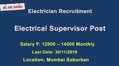 Electrician Recruitment | Electrical Supervisor | location-mumbai | salary-12k-15k | last date-30/11/2019