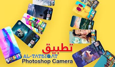 تحميل تطبيق Photoshop Camera لألتقاط صور بالذكاء الاصطناعي